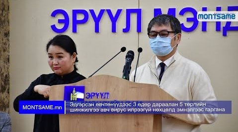 Daily Updates of Covid-19 situation in Mongolia