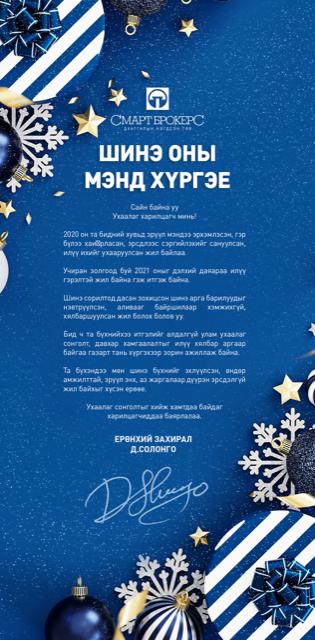 Шинэ оны мэнд хүргэе