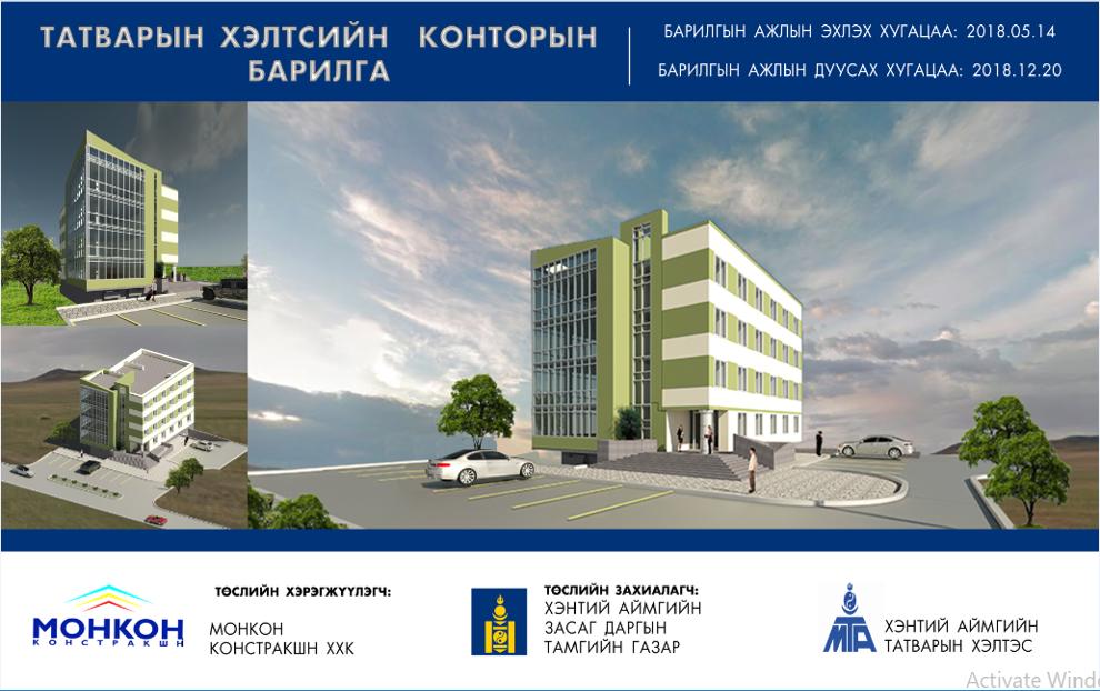 Татварын хэлтэсийн конторын барилга