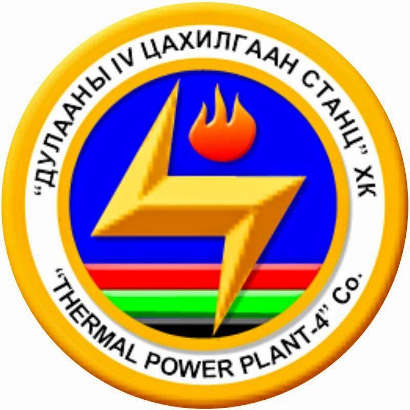 Дулааны дөрөвдүгээр цахилгаан станц