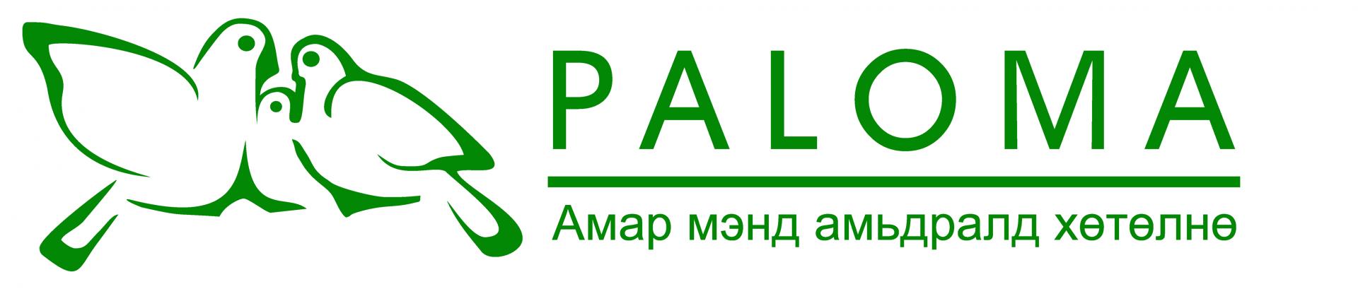 Палома ХХК | эм ханган нийлүүлэх байгууллага