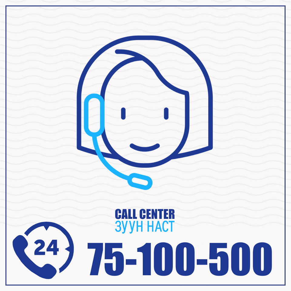 CALL CENTER - 24 HOUR