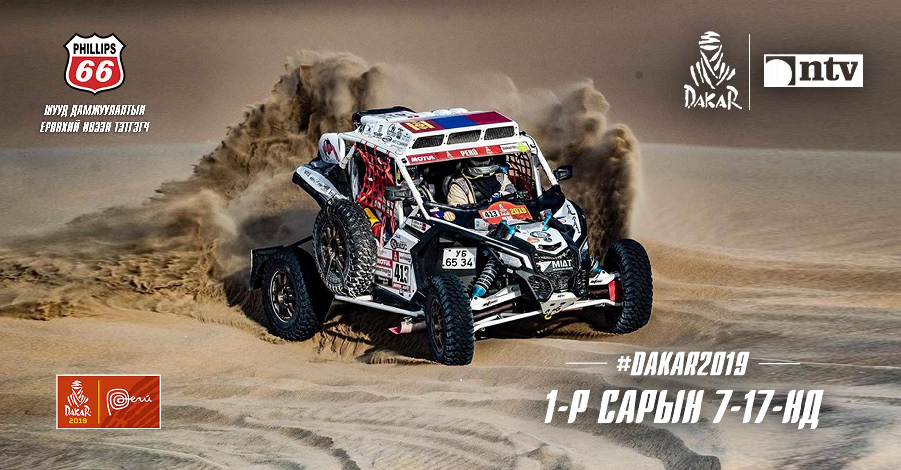 """41 дэх удаагийн """"Дакар ралли"""" Перу улсад амжилттай зохион байгуулагдаж байна."""