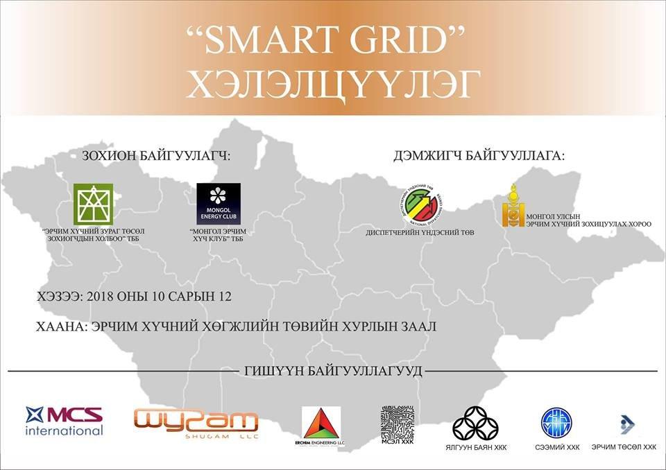 Эрчим хүчний ухаалаг сүлжээний хөгжлийн чиг хандлага
