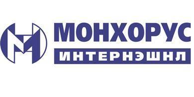 Монхорус ХХК