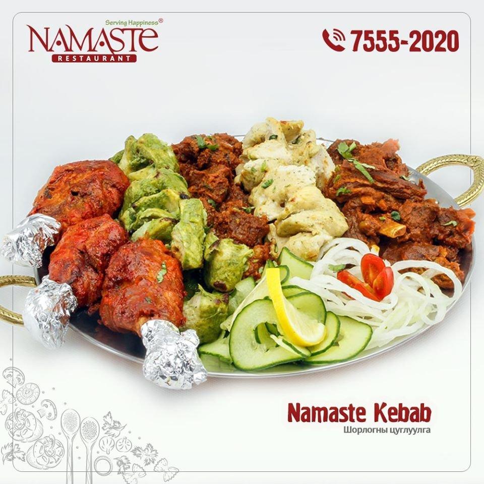 Шорлогны цуглуулга / Namaste Kebab