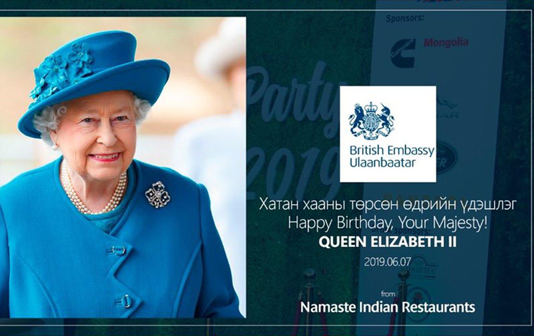 Их Британийн хатан хаан II Елизаветийн төрсөн өдрийн үдэшлэг.