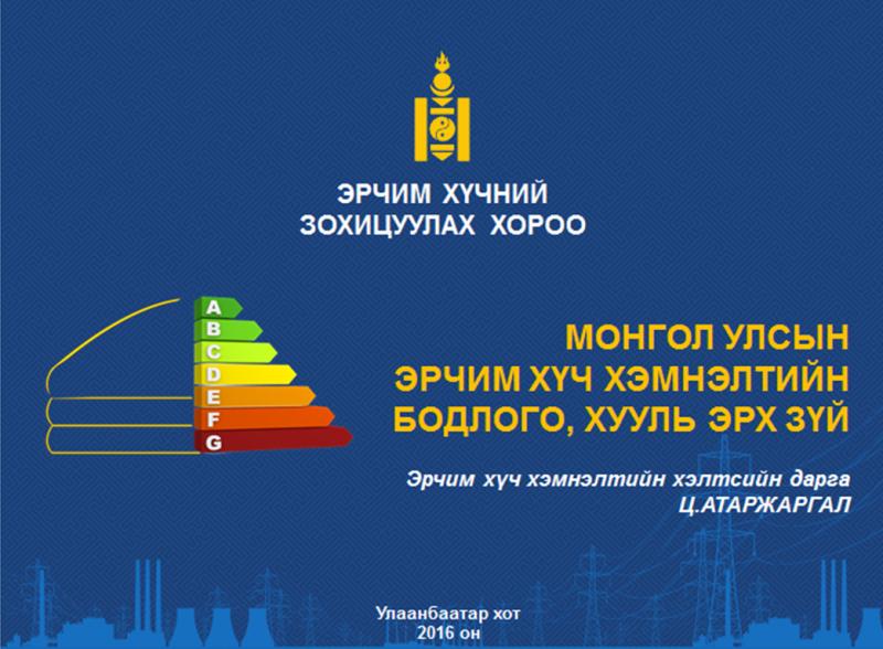 Монгол улсын эрчим хүч хэмнэлтийн бодлого, хууль эрх зүй