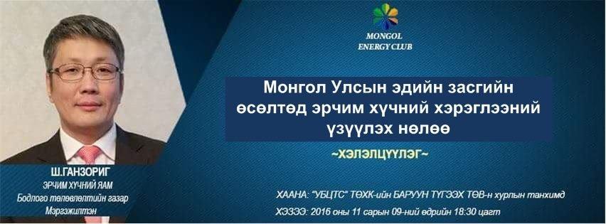 Монгол Улсын Эдийн засгийн өсөлтөд Эрчим хүчний хэрэглээний үзүүлэх нөлөө