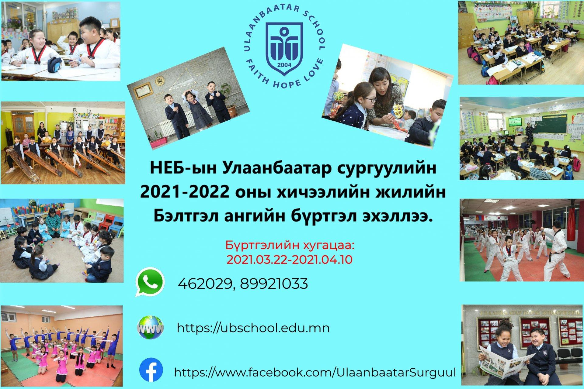 2021-2022 оны элсэлт