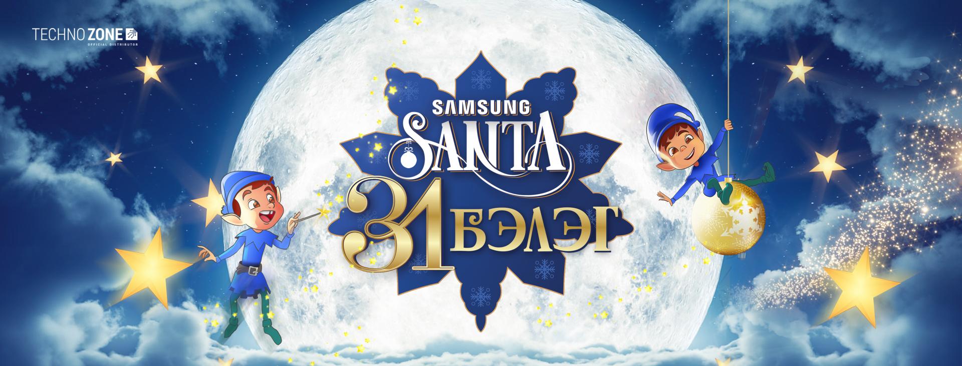 Samsung Santa-ийн гайхамшигт 31 бэлэг