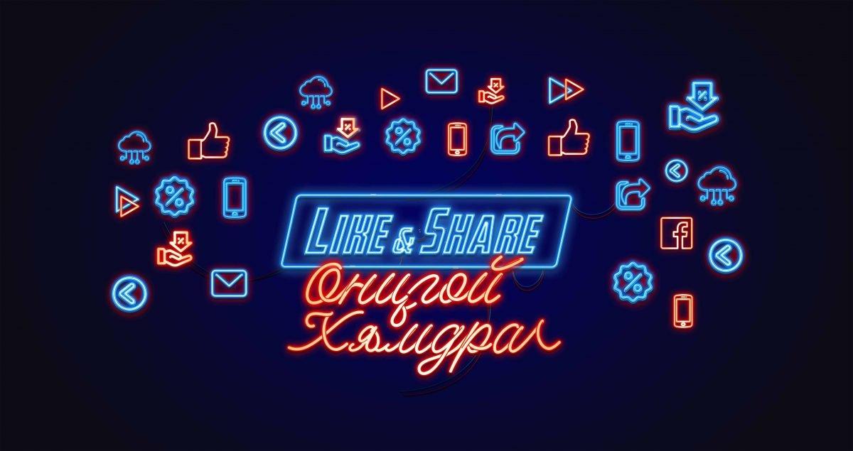 Авахыг хүссэн утсаа Like & Share хийгээд хямдруулаад аваарай