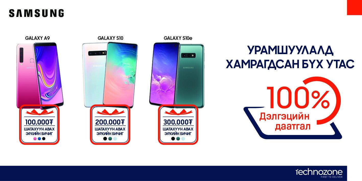 Samsung Galaxy S10, S10e, A9 загварууд 100% дэлгэцийн даатгалтай боллоо.
