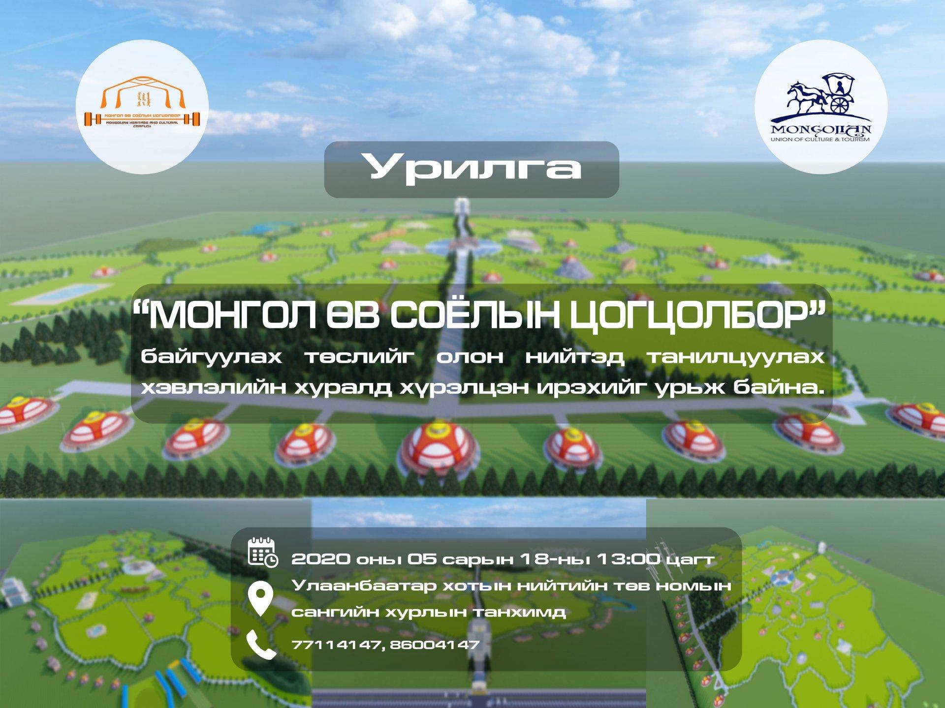 """""""Монгол өв соёлын цогцолбор"""" байгуулах төслийг танилцуулах хэвлэлийн хурал болно"""