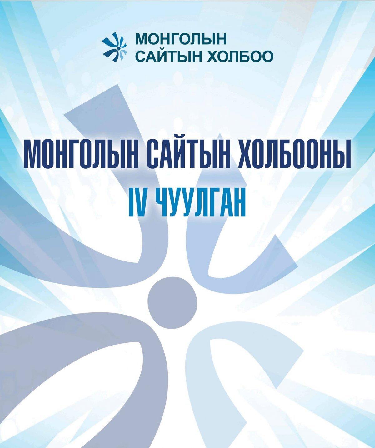 Монголын Сайтын холбооны IV чуулган өнөөдөр болно