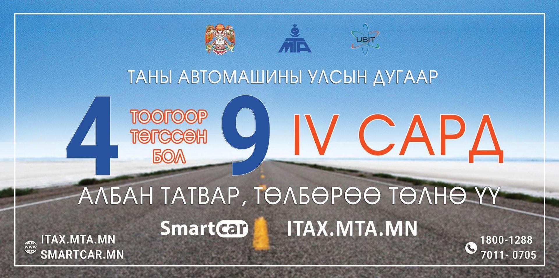 Улсын дугаар нь 4, 9-өөр төгссөн тээврийн хэрэгсэл эзэмшигчийн татвараа төлөх хугацаа дуусахад 2 өдөр үлдлээ