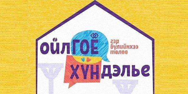 Жендэрт суурилсан хүчирхийлэлтэй тэмцэх 16 хоногийн аян зохион байгуулна