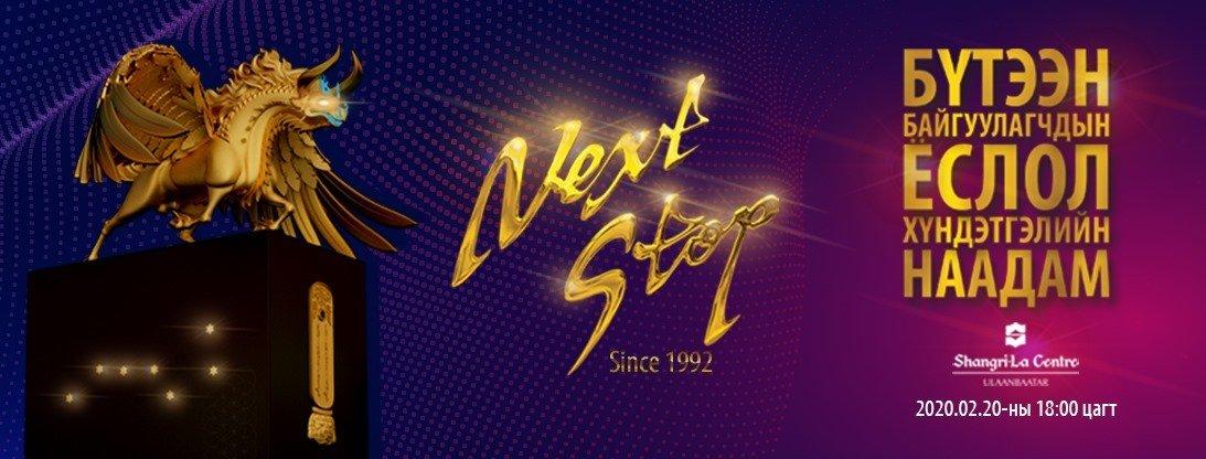"""Бүтээн байгуулагчдын ёслол хүндэтгэлийн """"Next stop"""" наадам ирэх сарын 20-нд болно"""