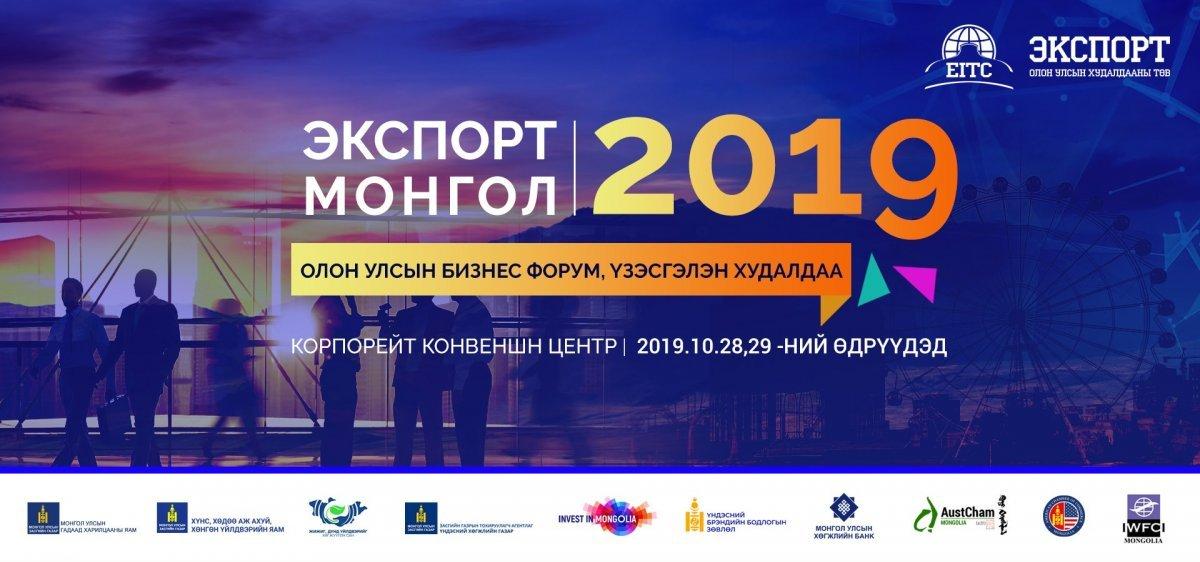 """""""Экспорт монгол-2019"""" олон улсын бизнес форум, үзэсгэлэн худалдаа болно"""