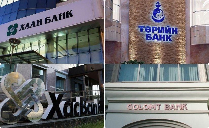 Арилжааны банкууд 16:00 цаг хүртэл ажиллахаар боллоо