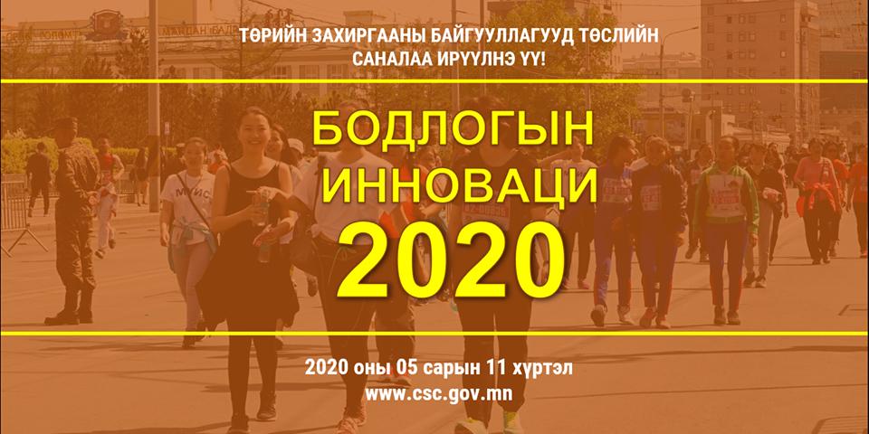 Бодлогын инноваци – 2020 бичил төслийн сонгон шалгаруулалт зарлагдлаа