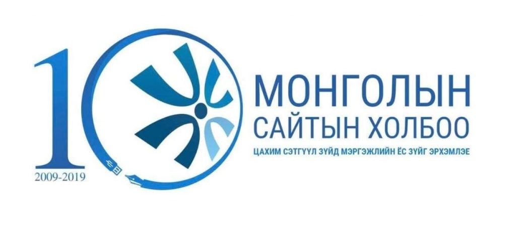 Монголын сайтын холбоо УРИАЛГА гаргалаа