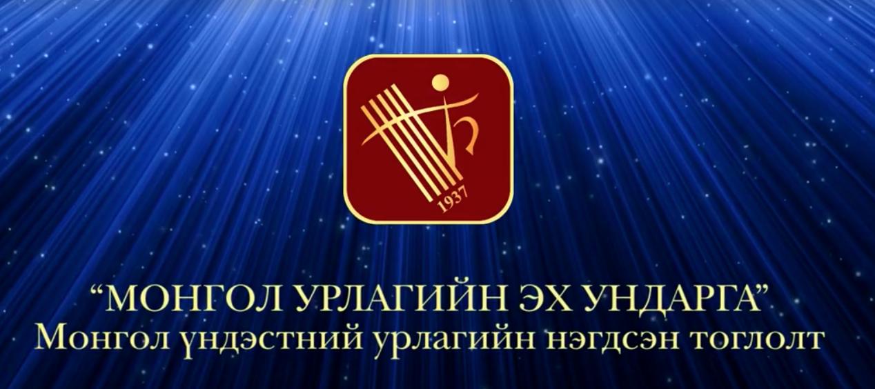 """Монгол улсын консерватори """"Урлагийн эх ундарга"""" талархлын тоглолтыг зохион байгуулна"""