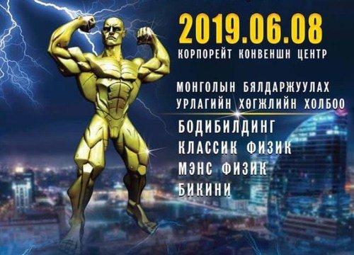 Бодибилдинг, фитнесийн 2019 оны тэмцээнийг Ерөнхий сайдын ивээл дор зургадугаар сард  зохион байгуулна