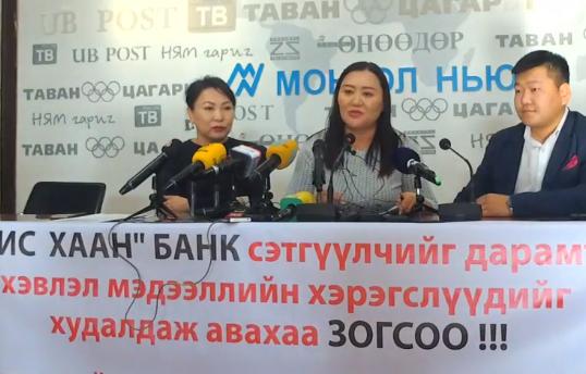 """Монголын сайтын холбооноос """"Чингис хаан"""" банкныхан хэвлэл мэдээллийн хэрэгслүүдэд нөлөөлж, сэтгүүлчдийг дарамталсан асуудлаар мэдээлэл хийж байна"""