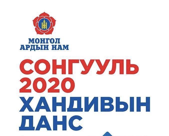 Монгол Ардын Нам сонгуулийн хандивын аянаа эхлүүллээ