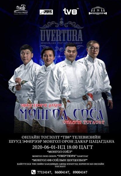 """""""Увертюра"""" хамтлагийн """"Монгол соёл"""" тоглолт зургадугаар сарын 1-нд болно"""