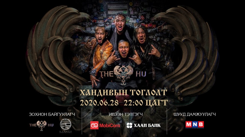 """""""The Hu"""" хамтлагийн тоглолт энэ сарын 28-нд болно"""