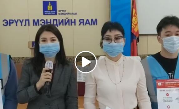 ЭМЯ: Коронавируст халдвар(СOVID-19)-аас сэргийлэх сурталчилгааны матeриалыг Сайн дурын ажилчид монгол орны өнцөг булан бүрт тарааж ажиллана