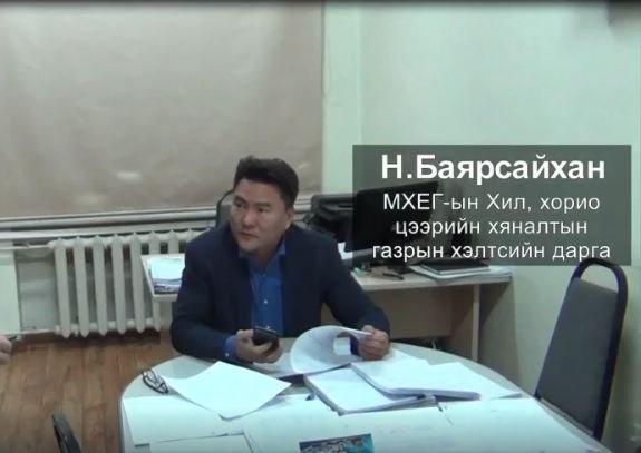 Видео: МХЕГ-ын хэлтсийн дарга авлигын мөнгөө оймсондоо нуусан баримтыг дэлгэлээ