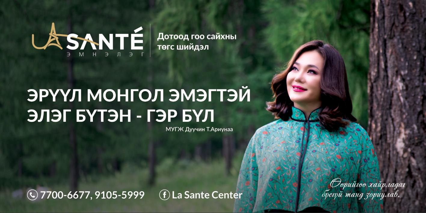 """""""La Sante"""" эмнэлэг Эмэгтэйчүүдийн аарцаг үтрээний булчин нөхөн сэргээх физик эмчилгээг Монгол улсдаа нэвтрүүллээ"""
