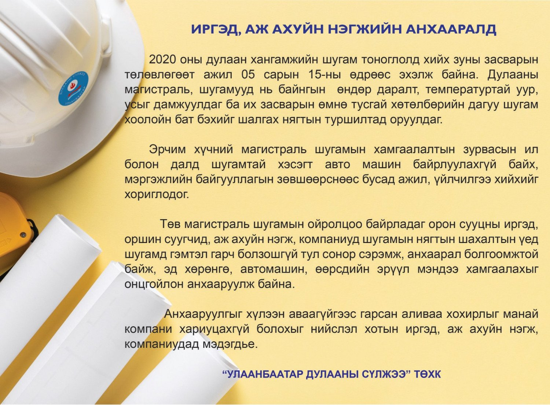 Улаанбаатар дулааны сүлжээ ТӨХК-аас АНХААРУУЛЖ байна