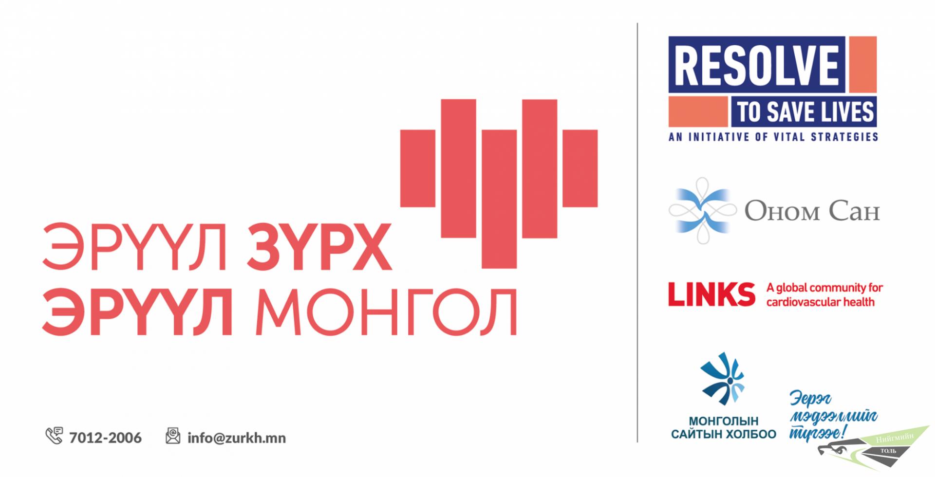 Эрүүл зүрх- Эрүүл Монгол хөтөлбөр орон даяар хэрэгжиж эхэллээ