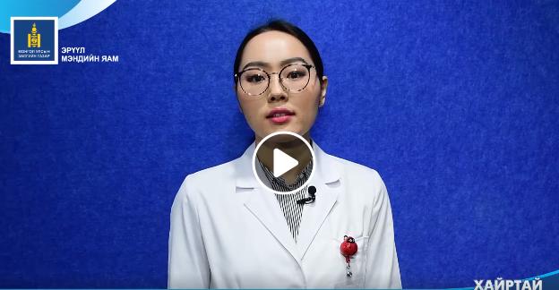 ЭМЯ: ХӨСҮТ-ийн тасгийн эмч Г.Дүвчинбаяр зөвлөж байна