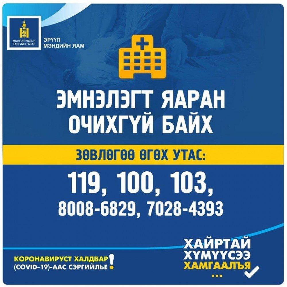 ЭМЯ: Эмнэлэгт яаран очихгүй, 119, 100, 103 дугаарын утсаар зөвлөгөө авна