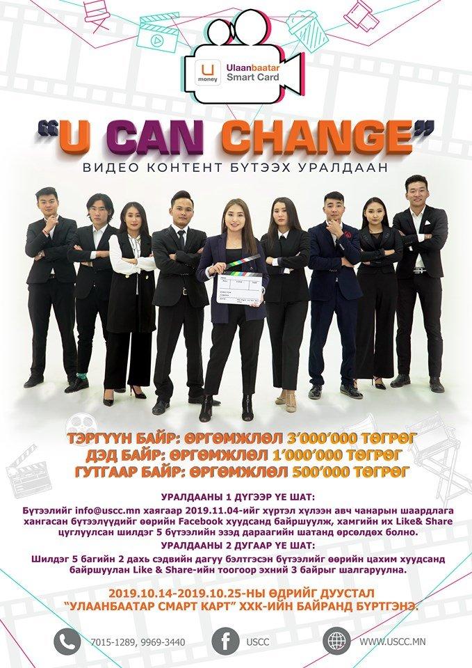 """""""U CAN CHANGE"""" видео контент бүтээх уралдаан нийт оюутнуудын дунд эхэллээ"""