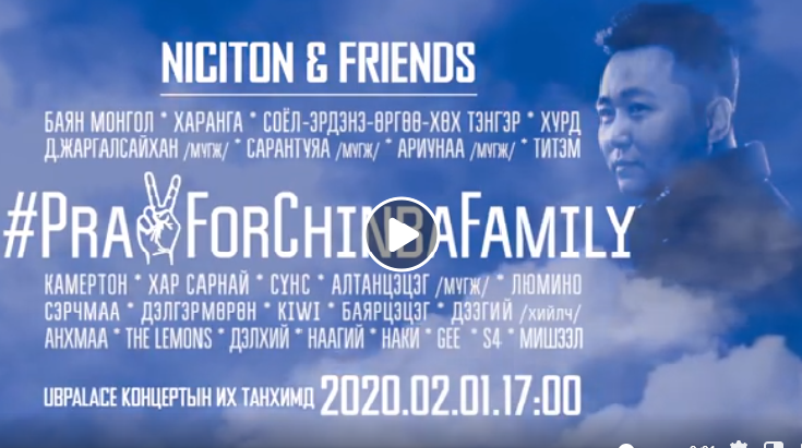 """Niciton & Friends"","