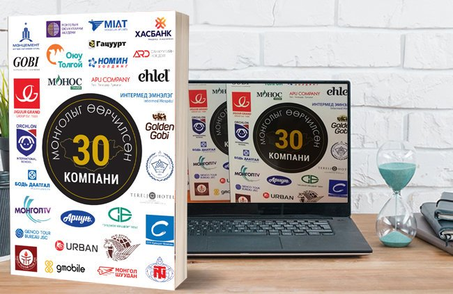 """""""Монголыг өөрчилсөн 30 компани"""" ном хэвлэгдэн гарчээ"""