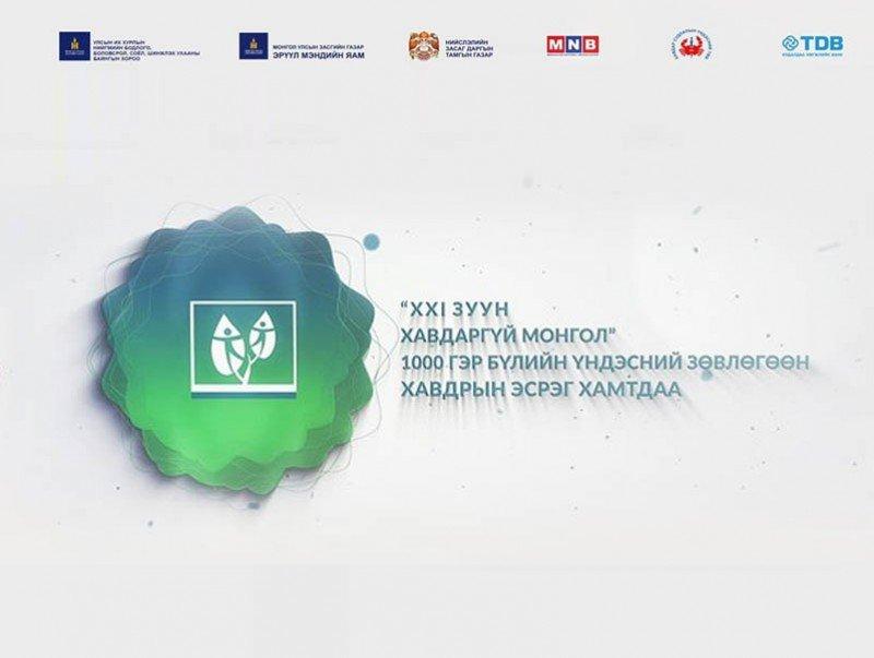 """""""XXI зуун-Хавдаргүй Монгол 1000 гэр бүлийн зөвлөгөөн"""" Төрийн ордонд болно"""