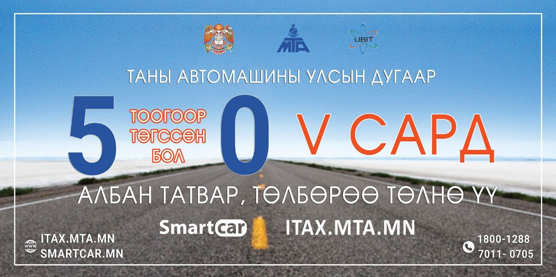 Улсын дугаар нь 5, 0-ээр төгссөн тээврийн хэрэгсэл эзэмшигчид энэ сард татвараа төлнө үү