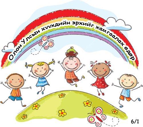 Олон улсын хүүхдийн эрхийг хамгаалах өдрийг тэмдэглэн өнгөрүүллээ.