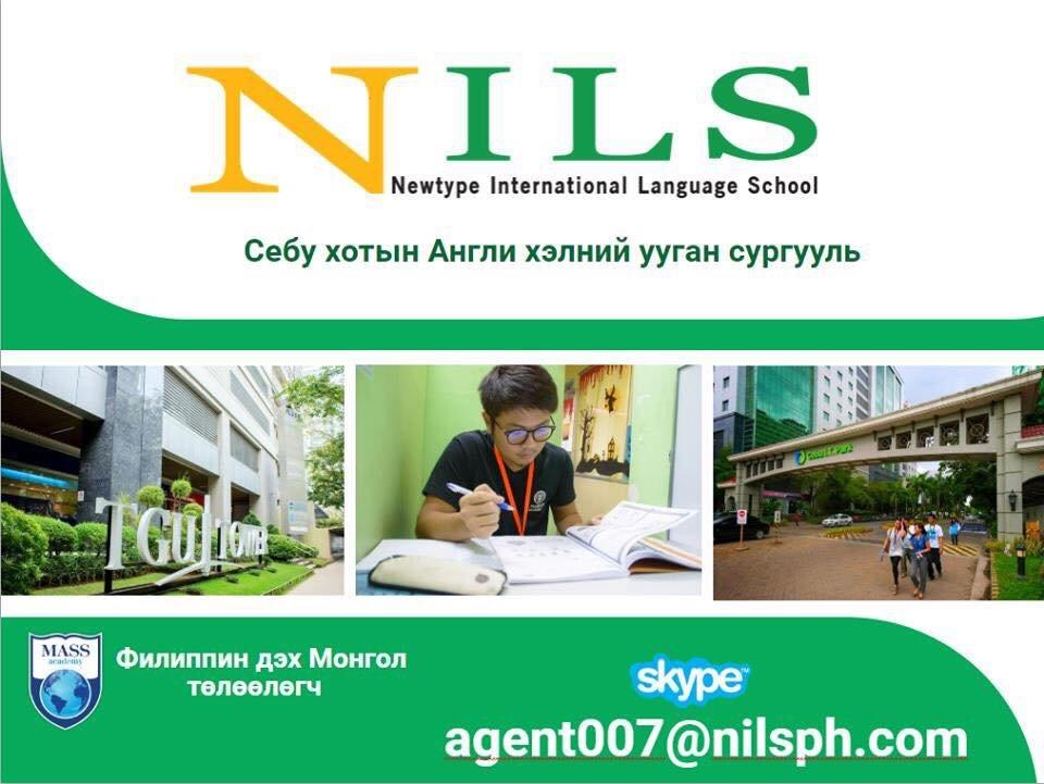 Newtype International Language School сургуулийн хотхоны талаарх танилцуулгыг хүргэж байна.