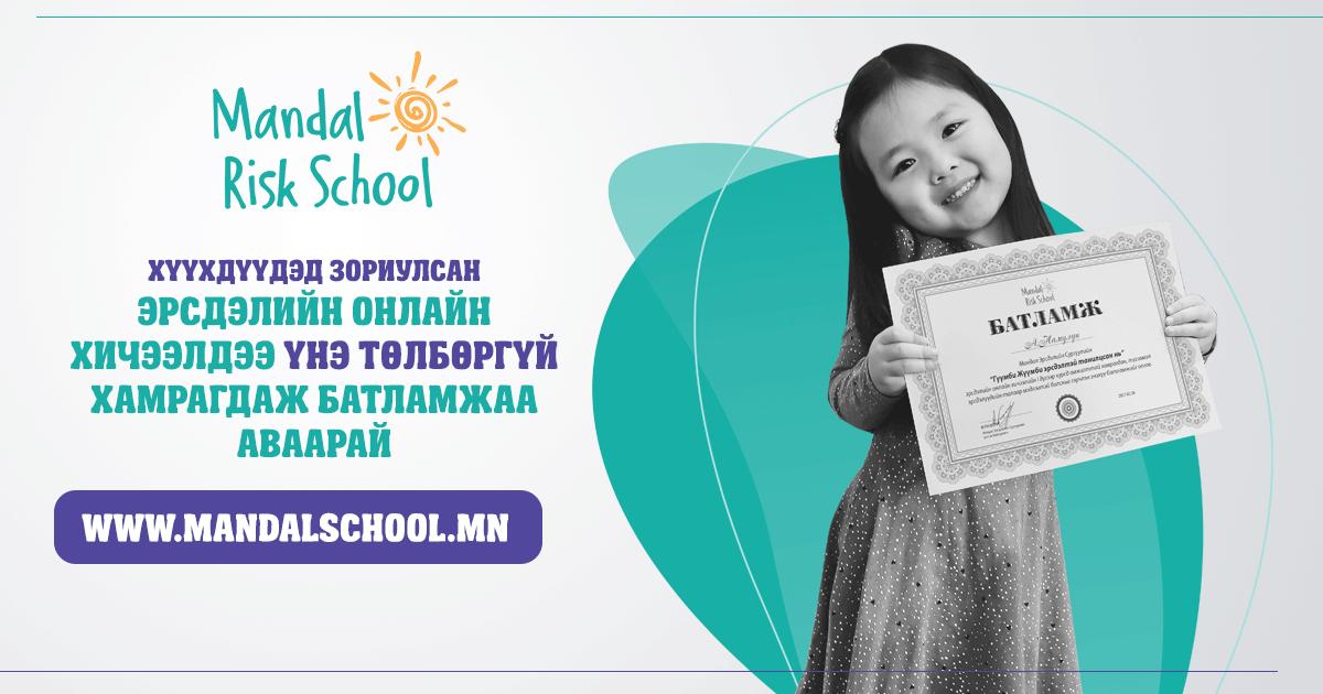 Бага насны хүүхдүүд эрсдэлийн сургуультай боллоо