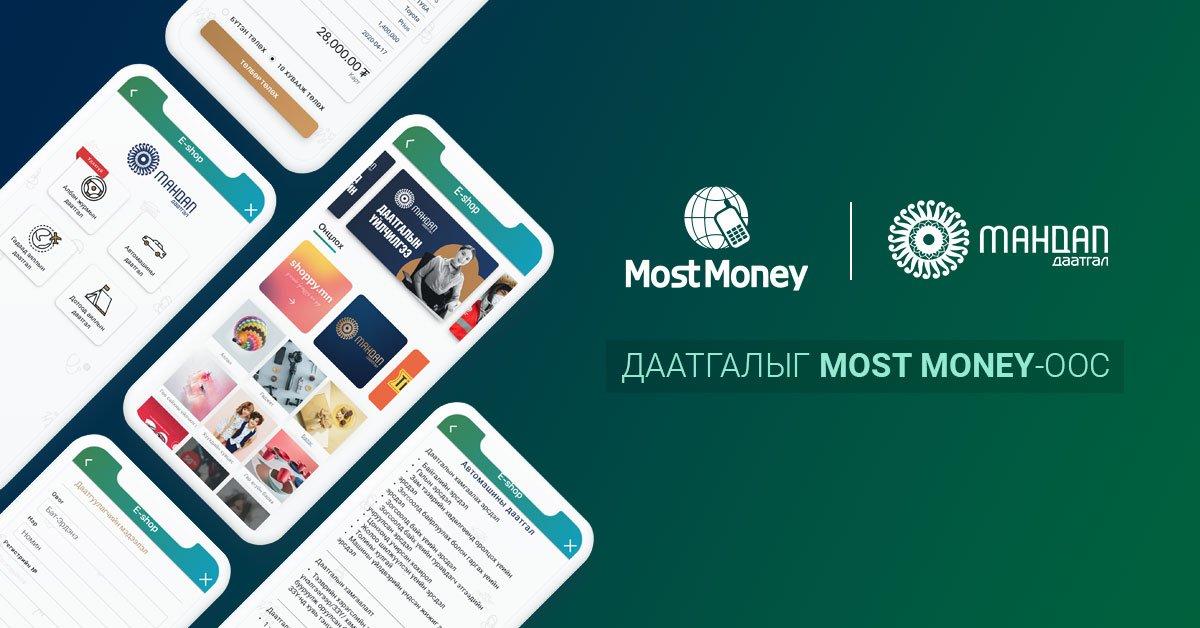 ДААТГАЛЫГ MOST MONEY-ООС