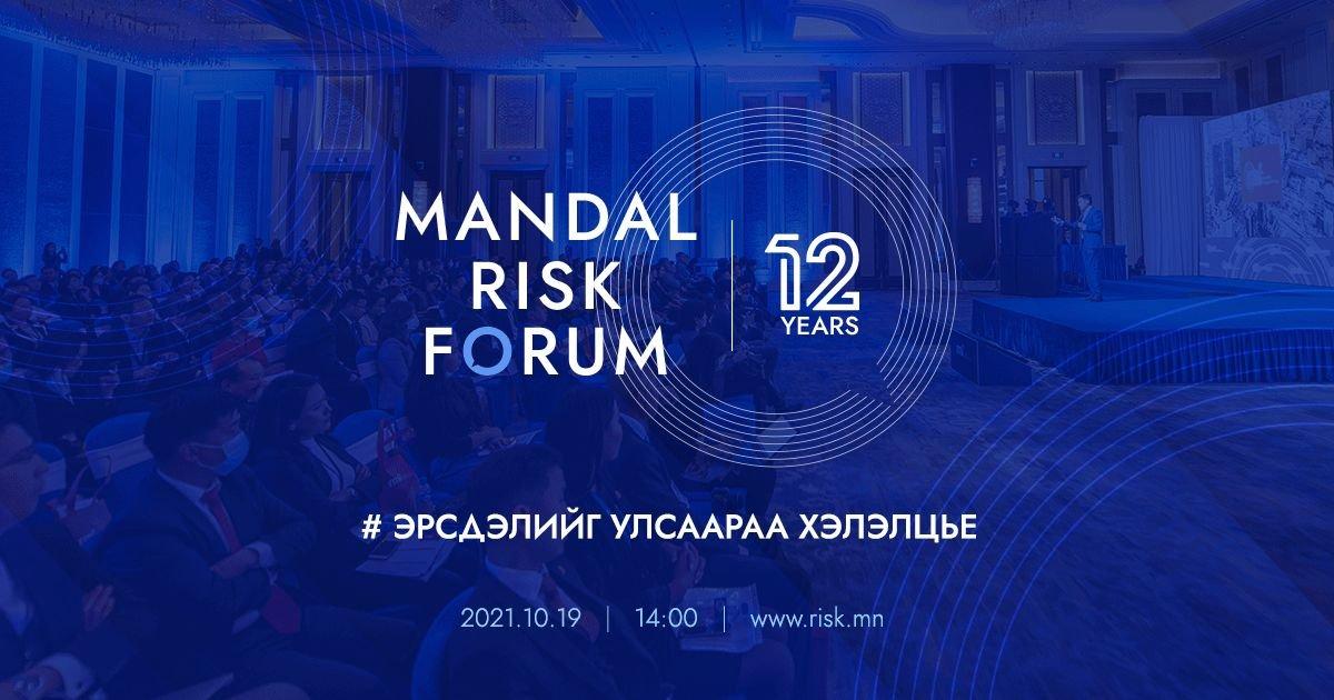 Мандал эрсдэлийн форум 12 дахь жилдээ