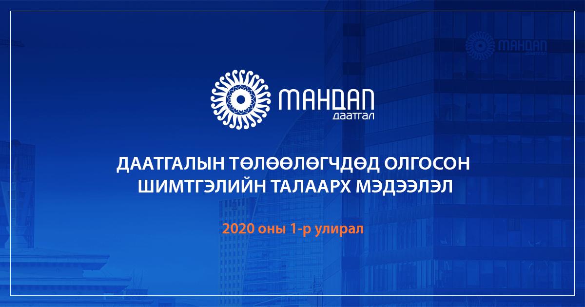 Даатгалын төлөөлөгчдөд олгосон шимтгэлийн талаарх мэдээлэл /2020 оны 1-р улирал/